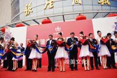 济南和谐广场开业庆典